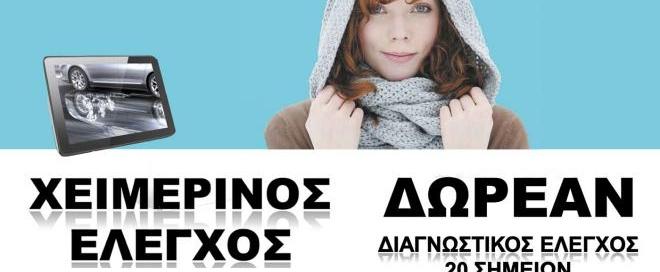 xeimerinos_elegxos-1320x754