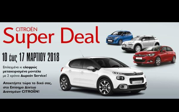 citroen-super-deal-thumb-large